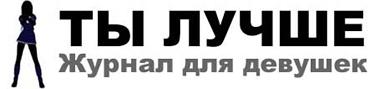 ТЫ ЛУЧШЕ